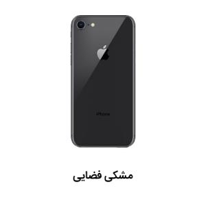 black 300x300 آیفون 8 256 گیگ iPhone 8