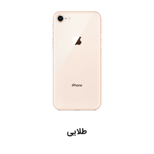 gold 300x300 آیفون 8 256 گیگ iPhone 8