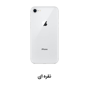 silver 300x300 آیفون 8 256 گیگ iPhone 8